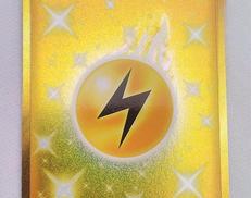 基本雷エネルギー|ポケモン