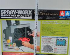 スプレーワーク・ペインティングブースⅡ(ツインファン)|タミヤ