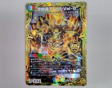 禁断竜王 VOL-VAL-8|タカラトミー