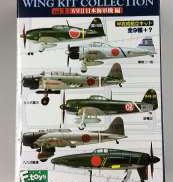 ウイングキットコレクションVol.1 WWⅡ日本海軍機編 F-TOYS