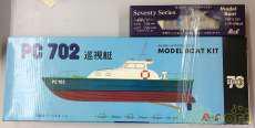 PC702巡視艇+パーツセット KNK