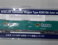 Nゲージ JR貨車コキ106形|TOMIX