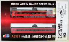 キハ185系 九州横断特急 ライト増設 2両セット|MICRO ACE
