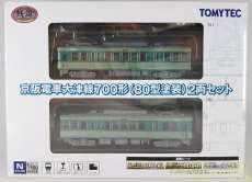 京阪電車大津線700形(80型塗装)2両セット|TOMYTEC