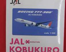 JAL×コブクロ ボーイング777-300|HOGAN