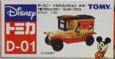 1/60 T型クラシックカー ミッキーマウス(ブラック×イエ|TAKARA TOMY