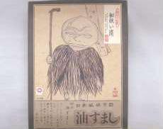 日本妖怪系図|NITTO