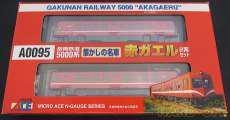 岳南鉄道5000系 赤ガエル|MICRO ACE