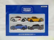 2019 株主優待限定企画セット TAKARA TOMY