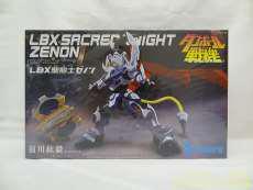 LBX 聖騎士ゼノン|avex trax