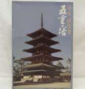 1/150 法隆寺 五重塔|フジミ