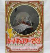 カードキャプターさくら|FuRyu