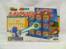 シューティングベースボール|TAKARA