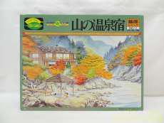 山の温泉宿|河合商会