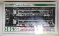 JR北海道キハ54形(500番代・留萌本線) GREEN MAX