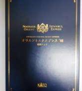 オリエントエクスプレス'88  6両増結セット|KATO