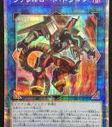 ヴァレルロード・ドラゴン|KONAMI