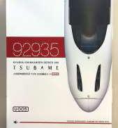 九州新幹線800系 つばめ U005編成セット TOMIX