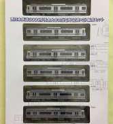 西日本鉄道3000形特急大牟田6両(2連×3)編成セット|TOMYTEC