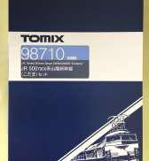 JR500-7000系 山陽新幹線(こだま)セット TOMIX