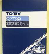 JR12 700系客車 ユーロライナーセット|TOMIX