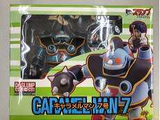 ドクタースランプ アラレちゃん キャラメルマン7号|CM's Corporation