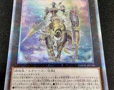 遊戯王 宵星の機神ディンギルス|KONAMI