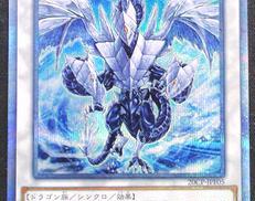 遊戯王 氷結界の龍トリシューラ|KONAMI