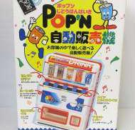 ポップン自動販売機 ピノチオ