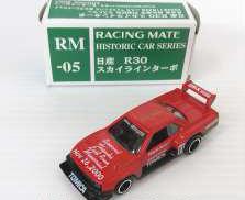 RM-05 日産 R30 スカイライン ターボ|TOMY