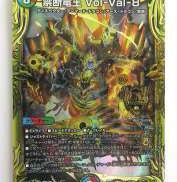 禁断竜王 Vol-Val-8 ボルバルエイト TAKARA TOMY