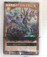 最強バトルロイヤル 初回生産限定特典カード KONAMI