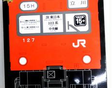 Tゲージ JR東日本103系 中央線|栄進堂
