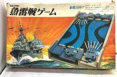 魚雷戦ゲーム|エポック社
