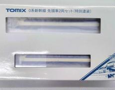 0系新幹線 先頭車両2両セット 特別車両 TOMIX