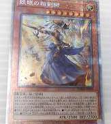 遊戯王カード 妖眼の相剣師|KONAMI