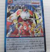旧デジタルモンスターカードゲーム Be-1 勇者の集結!!|BANDAI