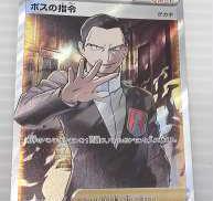 ポケモンカード ボスの指令 SR|POKEMON