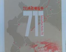 711系旧塗装 MIYAZAWA