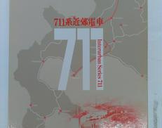 711系近郊電車 MIYAZAWA