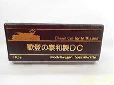 歌登の泰和製DC モデルワーゲン