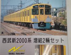 西武新2000系|グリーンマックス