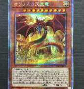 オシリスの天空竜(キズあり) KONAMI