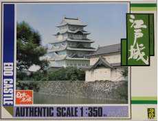 1/350 江戸城 童友社