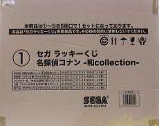 【送料無料】名探偵コナン -和collection-|SEGAラッキーくじ(SEGA)