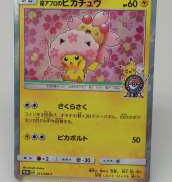 桜アフロのピカチュウ|ゲームフリーク