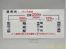 バス運賃表 小田急バス