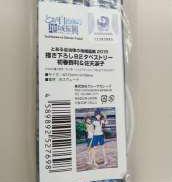 【未開封】とある自治体の地域復興 初春&佐天 角川書店