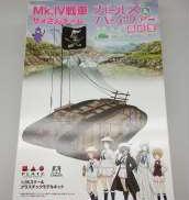 MK.IV戦車 サメさんチーム PLATZ