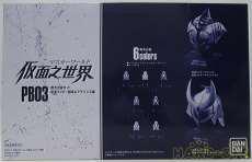 仮面之世界(マスカーワールド)|BANDAI